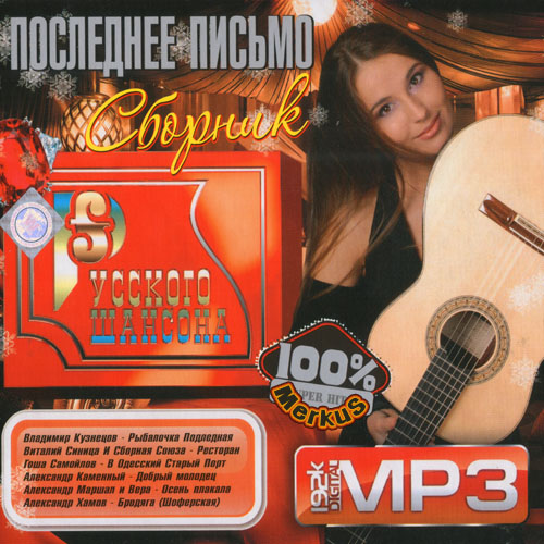 Скачать музыку зима 2011 2012