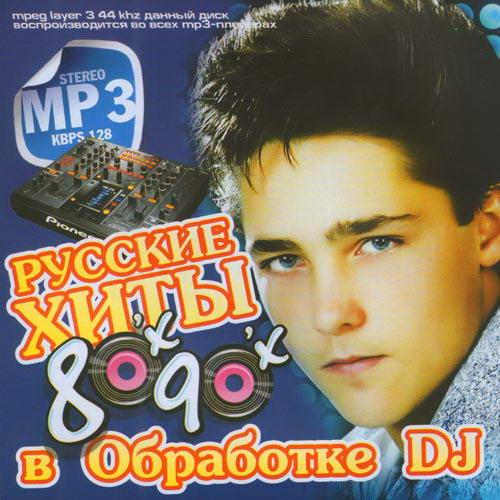 90е музыка русская скачать