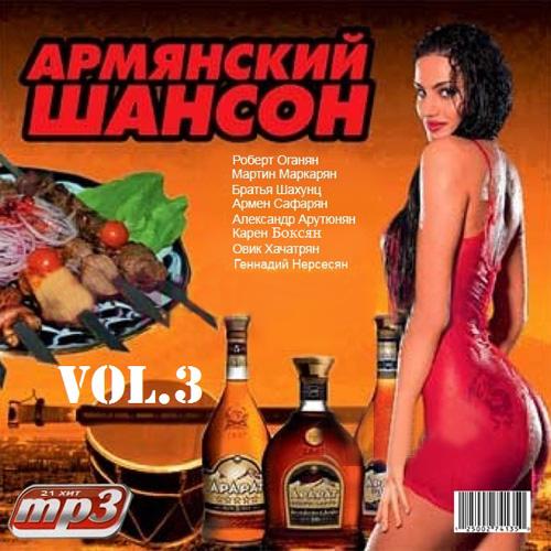 новинки армянских песен на русском языке казенное
