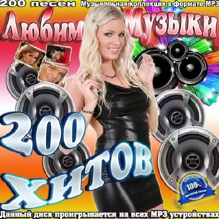 Музыка с хит фм скачать 2013